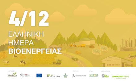 Ημερίδα για τον εορτασμό της Ελληνικής Ημέρας Βιοενέργειας