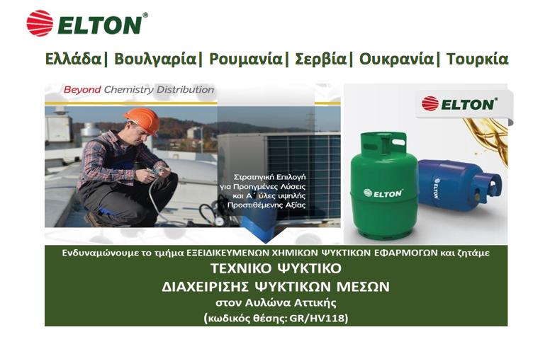 Αγγελία Πρόσληψης Τεχνικού Ψυκτικού Διαχείρισης Ψυκτικών Μέσων από την εταιρεία ELTON