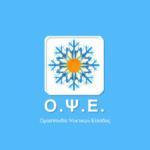 Πιστοποιητικό ISO – Σύστημα Διαχείρισης Ποιότητας απέκτησε η Ο.Ψ.Ε