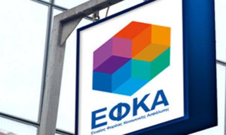 Η εγκύκλιος του ΕΦΚΑ για την εκκαθάριση εισφορών μη μισθωτών