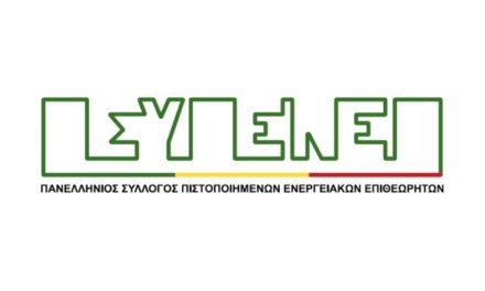 9η τεχνική εκδήλωση ΠΣΥΠΕΝΕΠ: «Εξοικονόμηση κατ' οίκον ΙΙ-Εφαρμογή του προγράμματος και σχετιζόμενες πολεοδομικές διαστάσεις»