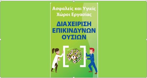 Εκδήλωση με θέμα «Διαχείριση των επικίνδυνων ουσιών στον κλάδο των εταιρειών συντήρησης»