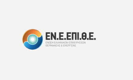Ένωση Ελληνικών Επιχειρήσεων Θέρμανσης Ενέργειας:  Συγκρότηση νέου Δ.Σ. σε σώμα