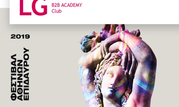Μεγάλος Διαγωνισμός! Κάντε εγγραφή στο LG B2B Academy Club και κερδίστε!