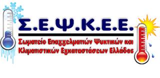Ενημέρωση για το Πληροφοριακό σύστημα παρακολούθησης F-Gases & ODS