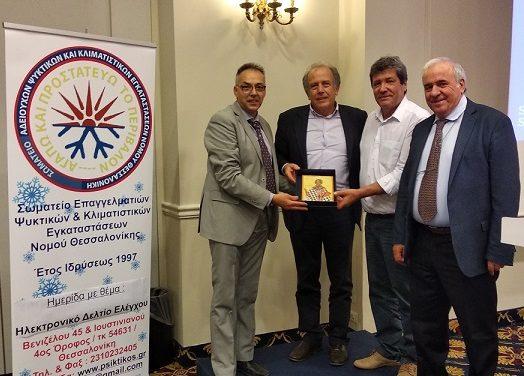 Ενημερωτική ημερίδα από το Σωματείο Επαγγελματιών Ψυκτικών & Κλιματιστικών Εγκαταστάσεων Νομού Θεσσαλονίκης