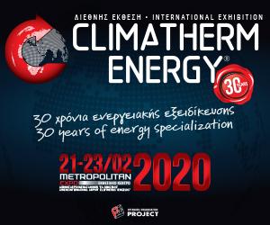 Διεθνής έκθεση «Climatherm – Energy 2020»