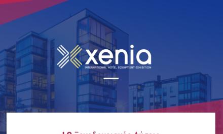 H LG σας περιμένει στη Xenia 2019!