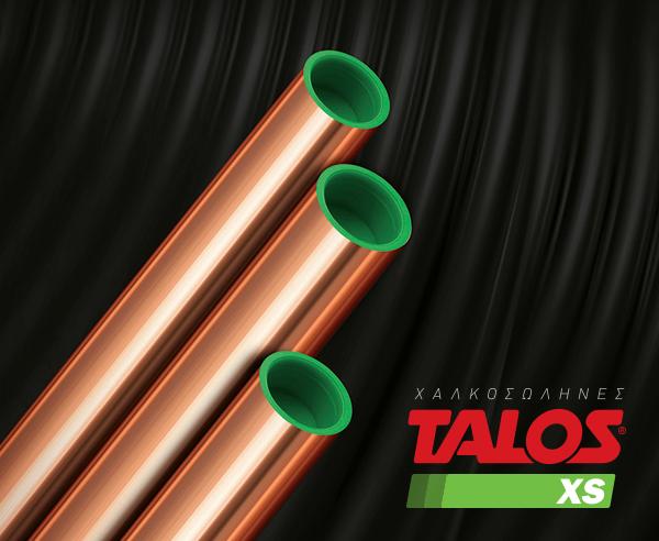 Σωλήνες υψηλής αντοχής TALOS®XS για συστήματα υψηλής πίεσης με CO2