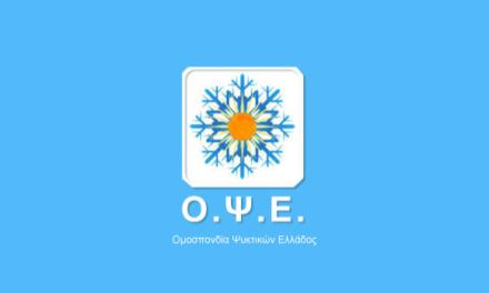 Επιστολή της Ομοσπονδίας Ψυκτικών Ελλάδος στον ΕΟΔΥ