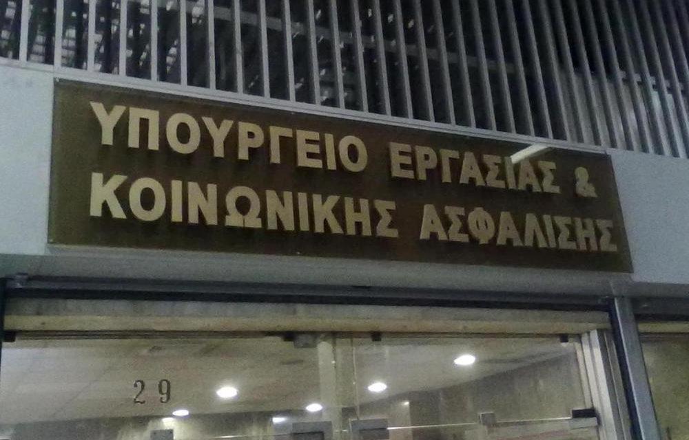 Η εγκύκλιος του Υπουργείου Εργασίας για τις υποχρεώσεις των εργοδοτών