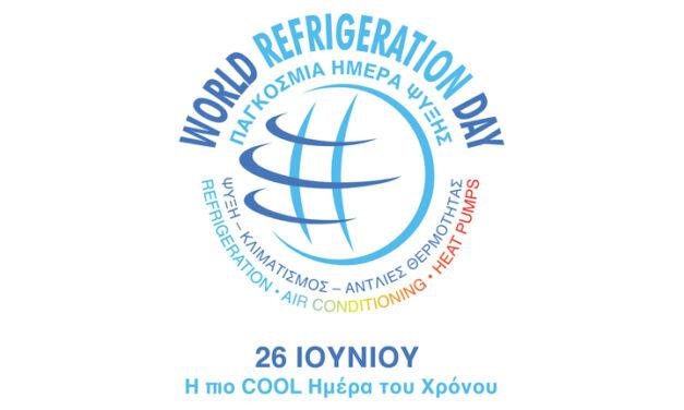 26 Ιουνίου, Παγκόσμια Ημέρα Ψύξης