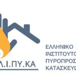 Σημαντικό βήμα της Πολιτείας για την εφαρμογή του Κανονισμού Πυροπροστασίας Κτιρίων