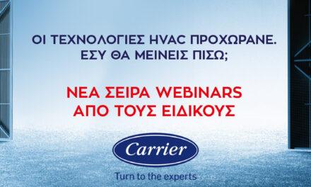 Webinars για τον κλιματισμό, από τους ειδικούς της Carrier