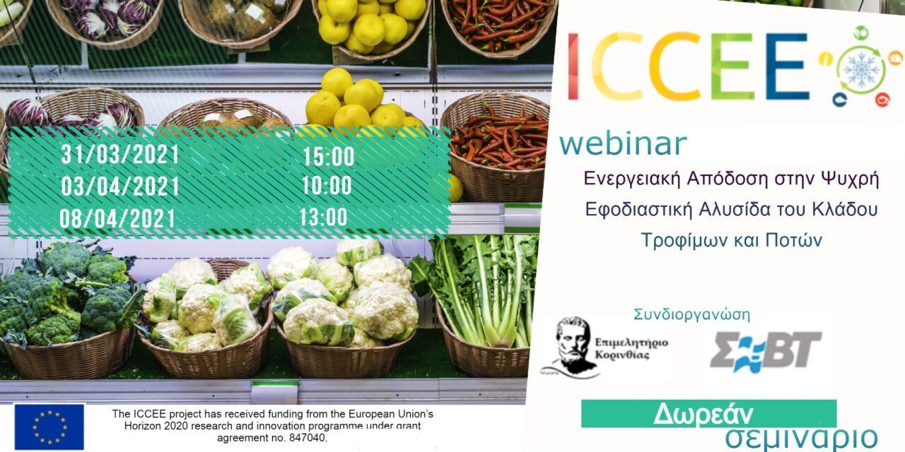 Εκπαιδευτικό webinar «Ενεργειακή Απόδοση στην Ψυχρή Εφοδιαστική Αλυσίδα του  Κλάδου Τροφίμων και Ποτών»
