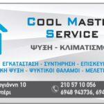 Θέση εργασίας στην COOL MASTER SERVICE – Δείτε αναλυτικά